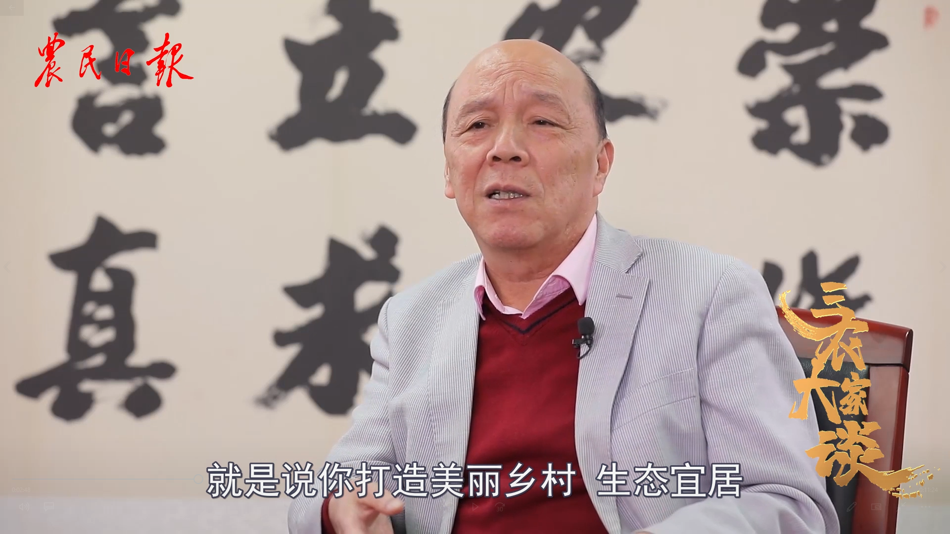 【凤凰彩票官方网址大家谈】第2季第6期:黄祖辉(下)