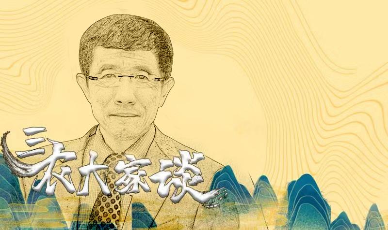 【三農大家談】第2季第8期:李小云(上)