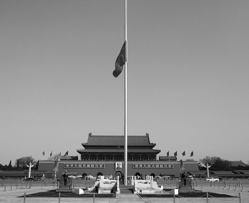 2020年4月4日,北京天安门广场下半旗志哀