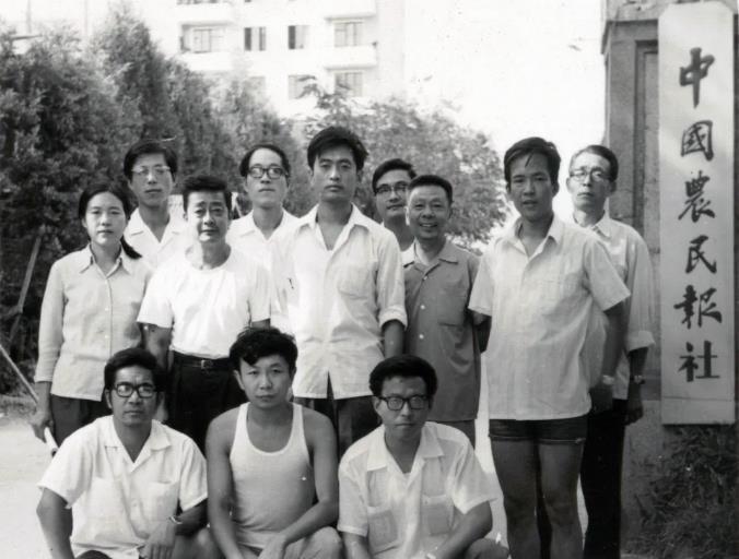 1983年《中国农民报》部分同志合影