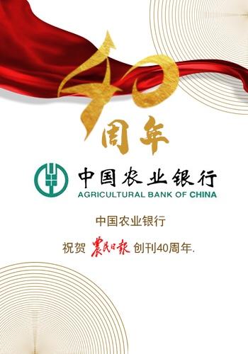 中国农业银行祝贺亚游国际游戏官网创刊40周年