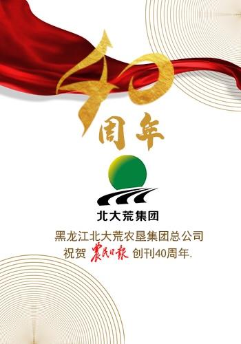 黑龙江北大荒农垦集团总公司祝贺亚游国际游戏官网创刊40周年