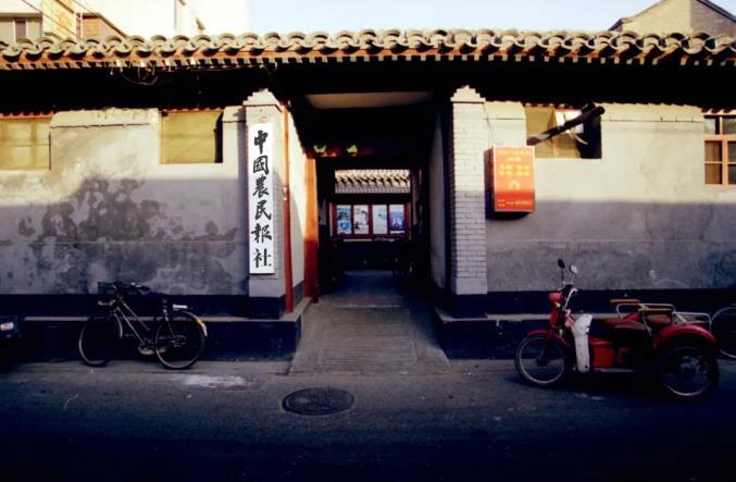 北京市东城区西总布胡同59号成了原中国农民报社第一处落脚之地