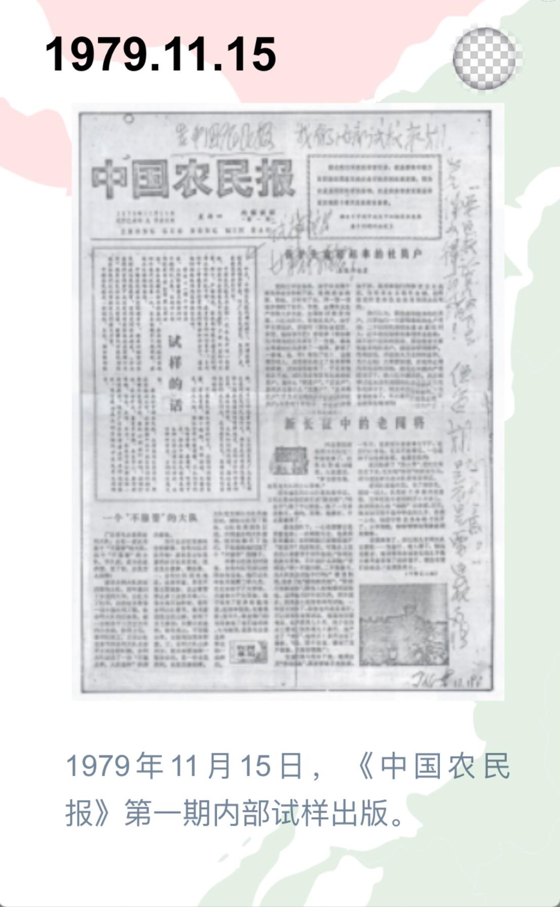 1979.11.15