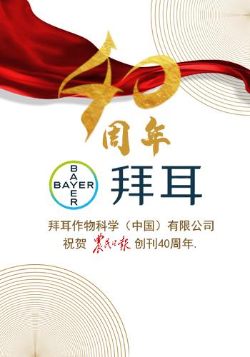 拜耳作物科学(中国)有限公司祝贺亚游国际游戏官网创刊40周年