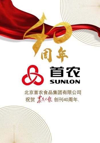北京首农食品集团有限公司祝贺亚游国际游戏官网创刊40周年