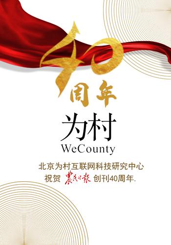 北京为村互联网科技研究中心祝贺亚游国际游戏官网创刊40周年