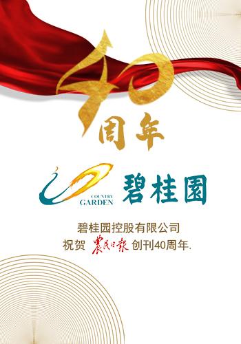 碧桂园控股有限公司祝贺亚游国际游戏官网创刊40周年