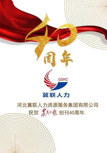 河北冀联人力资源服务集团有限公司祝贺亚游国际游戏官网创刊40周年