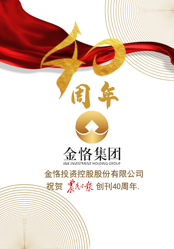 金恪投资控股股份有限公司祝贺亚游国际游戏官网创刊40周年