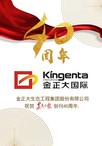 金正大生态工程集团股份有限公司祝贺亚游国际游戏官网创刊40周年