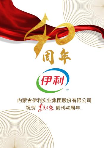 内蒙古伊利实业集团股份有限公司祝贺亚游国际游戏官网创刊40周年
