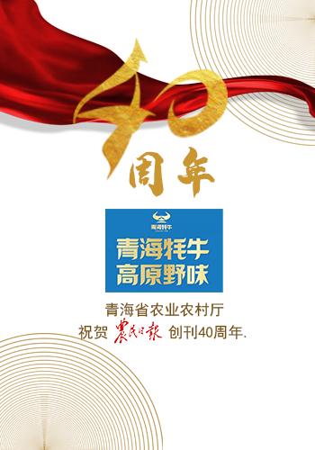 青海省农业农村厅祝贺亚游国际游戏官网创刊40周年
