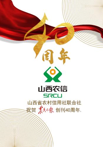 山西省农村信用社联合社祝贺亚游国际游戏官网创刊40周年