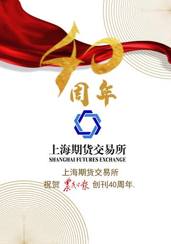 上海期货交易所祝贺亚游国际游戏官网创刊40周年