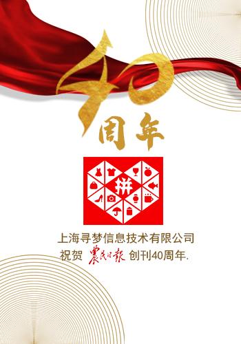 上海寻梦信息技术有限公司祝贺亚游国际游戏官网创刊40周年