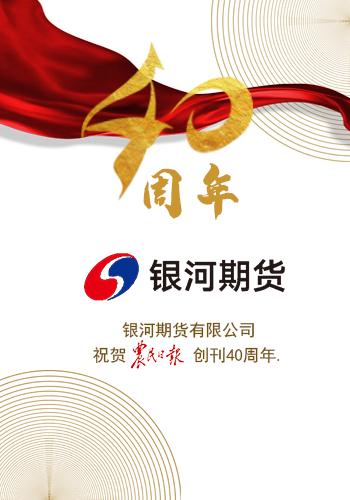 银河期货有限公司祝贺亚游国际游戏官网创刊40周年