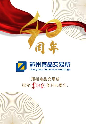 郑州商品交易所祝贺亚游国际游戏官网创刊40周年