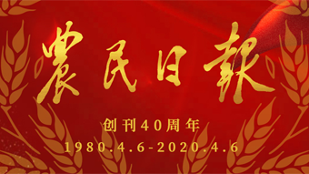 农民日报创刊40周年