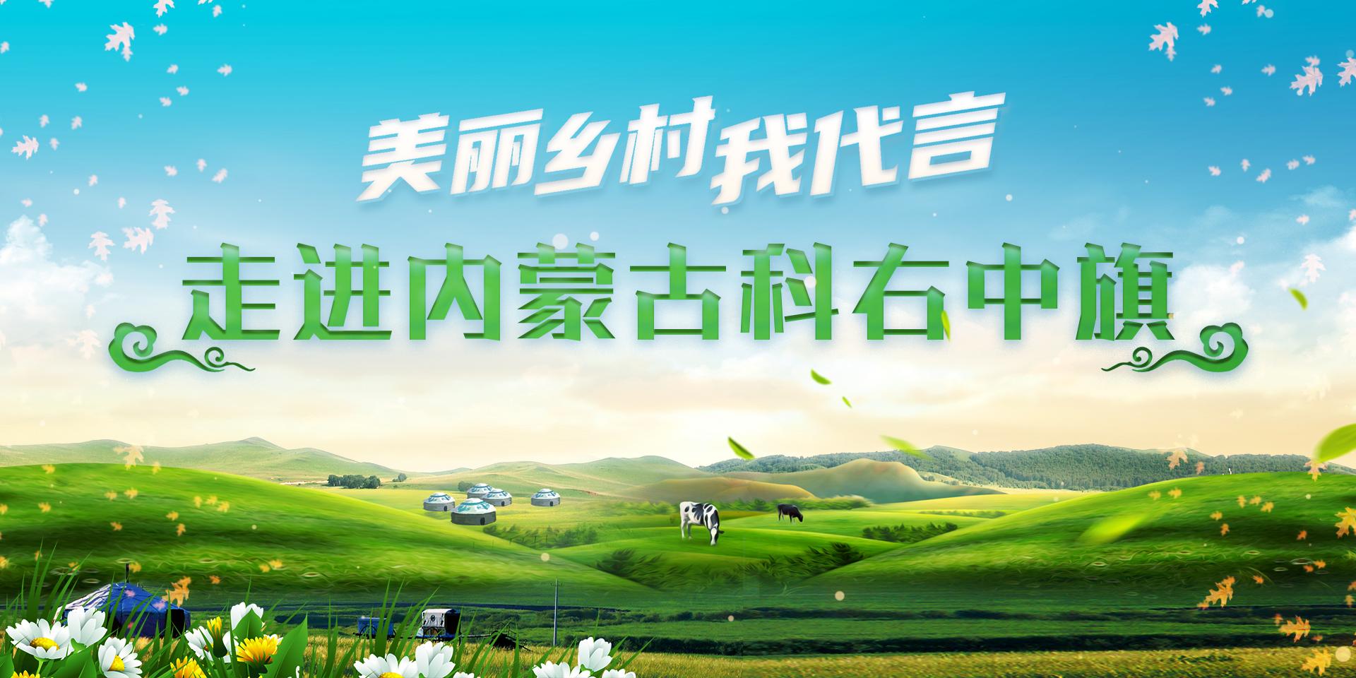 【美丽乡村我代言】走进内蒙古科右中旗
