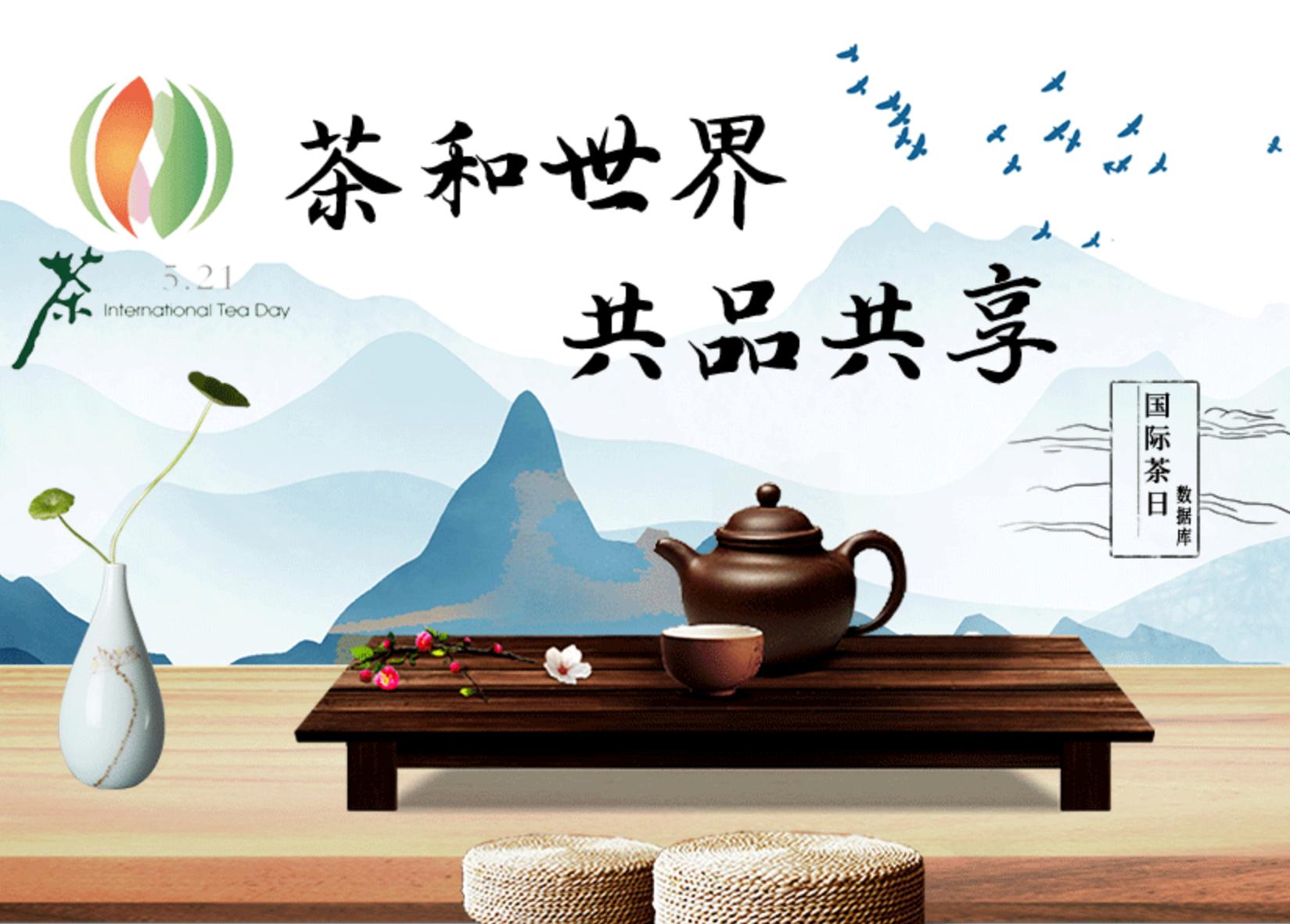 茶和世界 共品共享