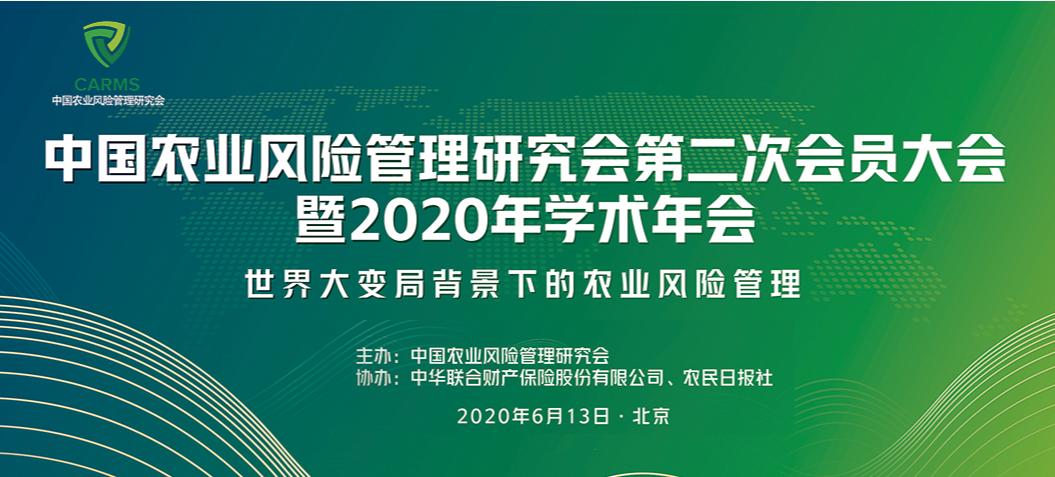 中国农业风险管理研究会第二次会员大会暨2020年学术年会