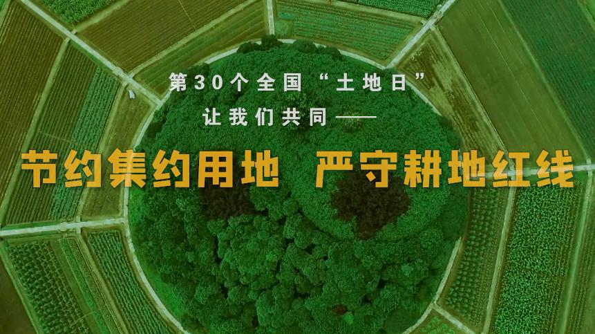 """第30个全国""""土地日"""" 节约集约用地 严守耕地红线"""