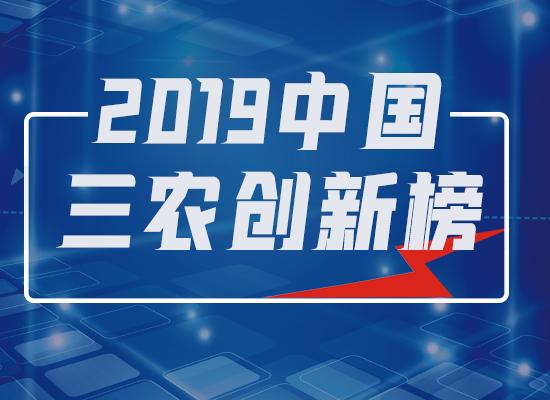"""2019中国""""三农""""十大创新榜样"""
