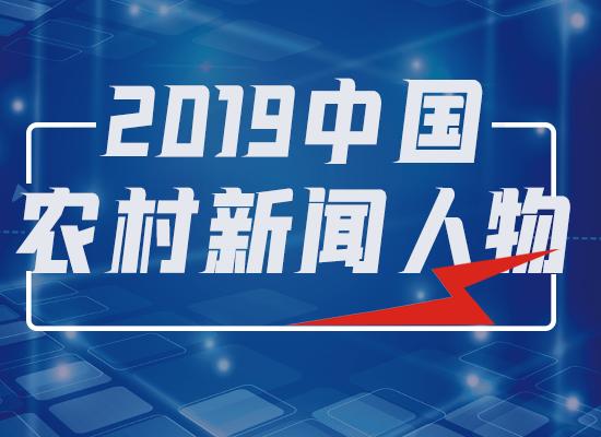 2019中国十大农村新闻人物