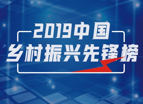 2019中国乡村振兴先锋十大榜样