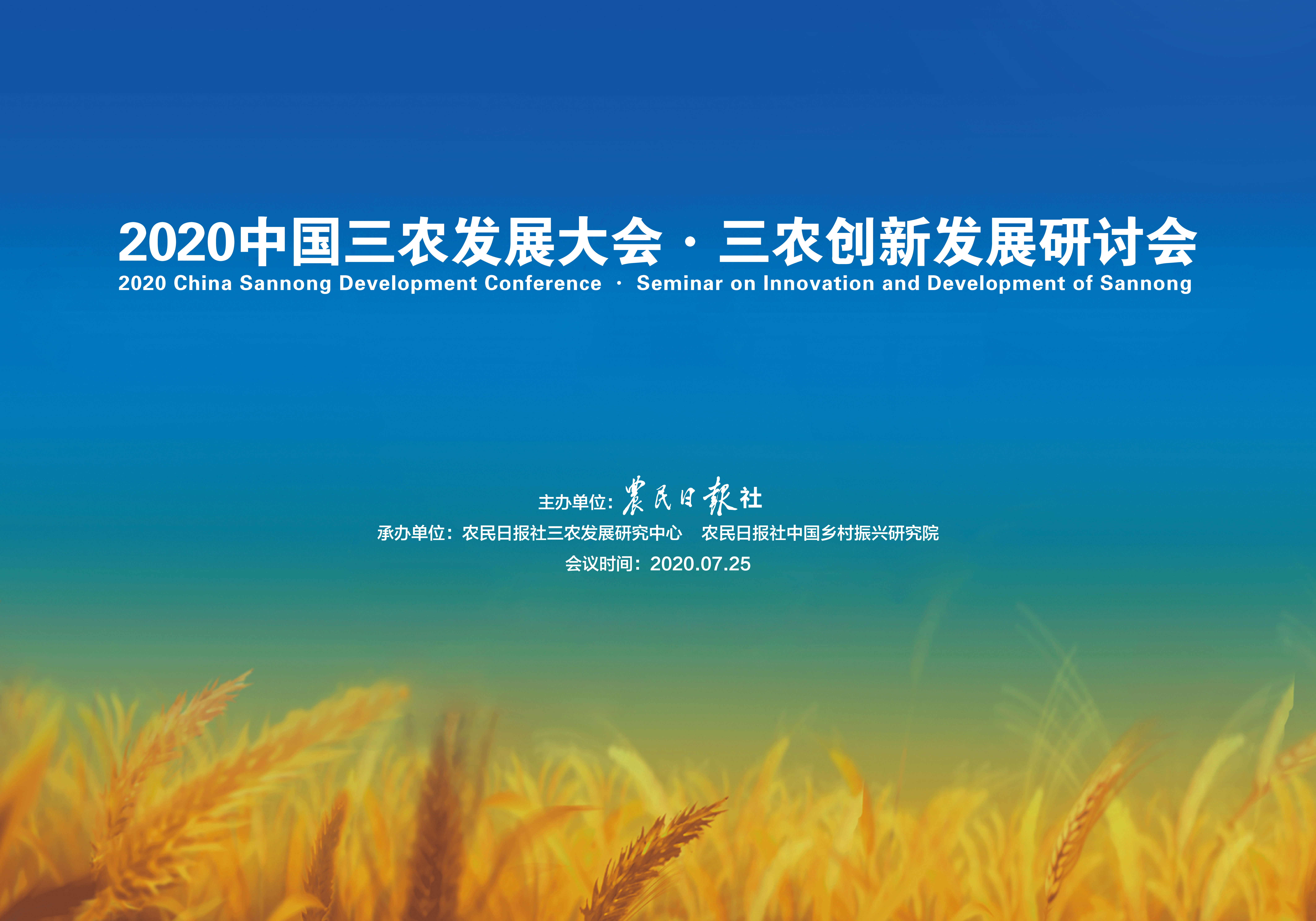 2020中国三农发展大会召开