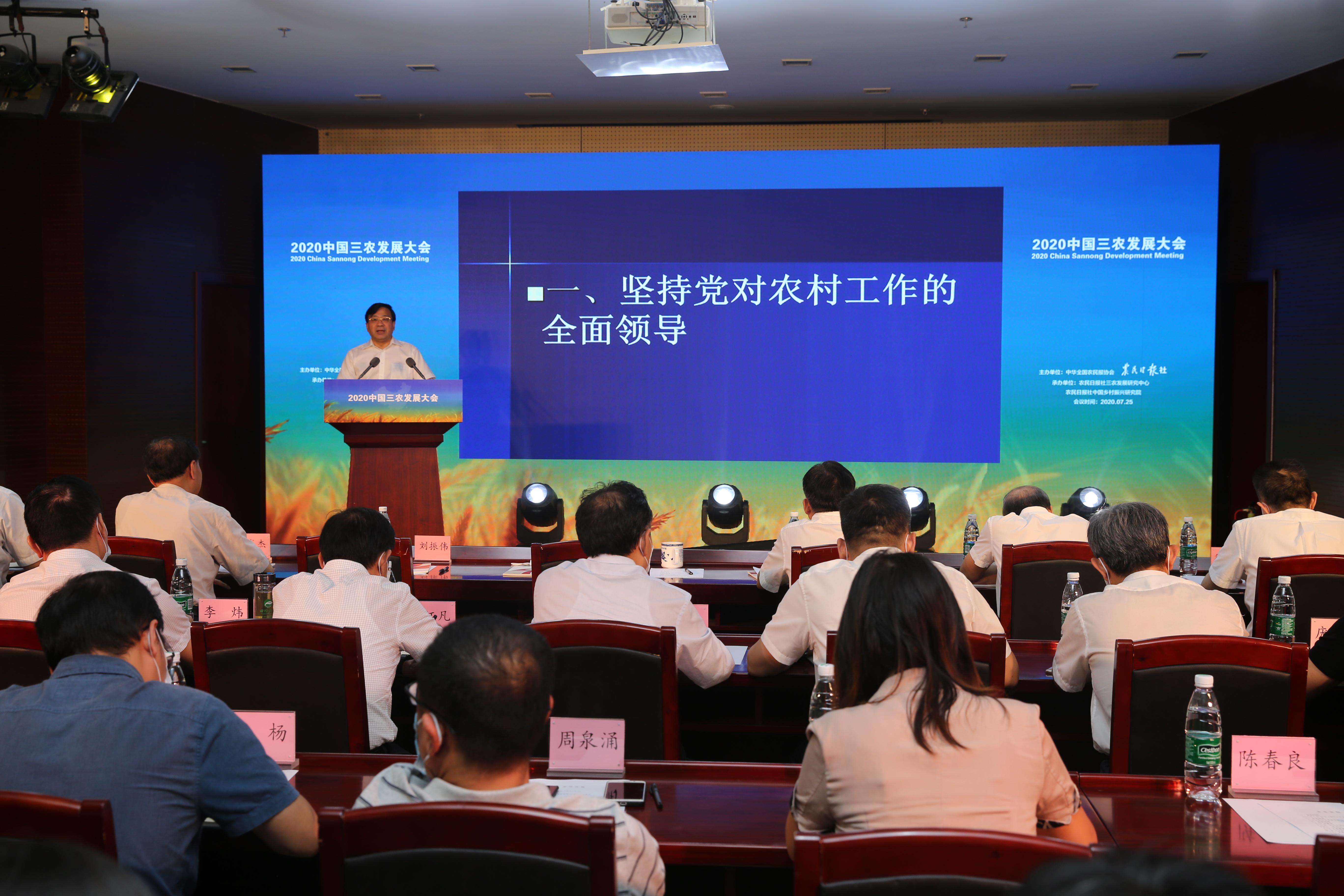 2020中国三农发展大会在北京召开