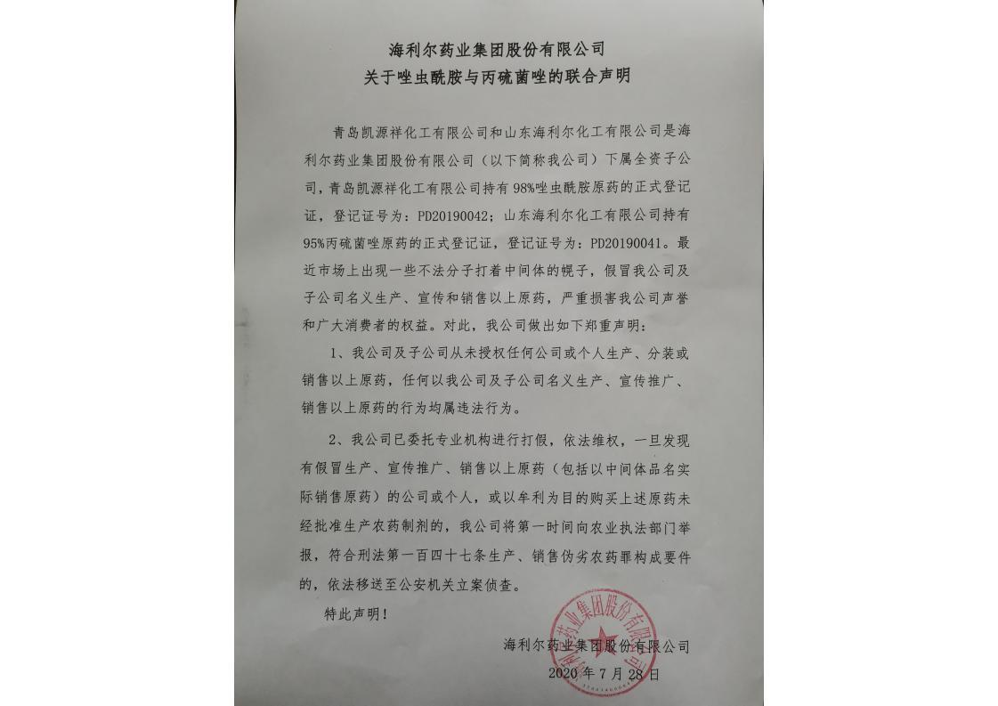 海利尔唑虫酰胺&丙硫菌唑联合声明_00.jpg