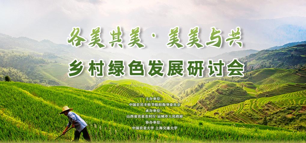 各美其美·美美与共 乡村绿色发展研讨会