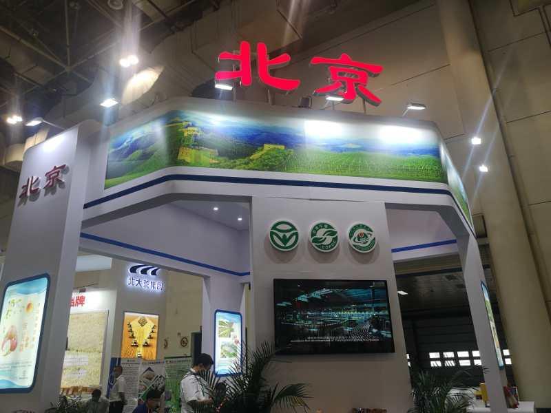 """""""京味""""农产品亮相""""绿博会""""""""北京模式""""引领绿色消费风"""
