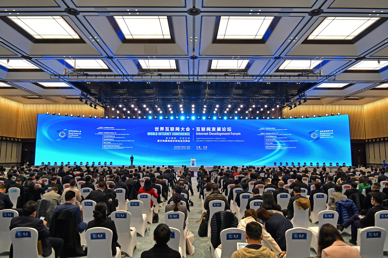世界互联网大会1.JPG