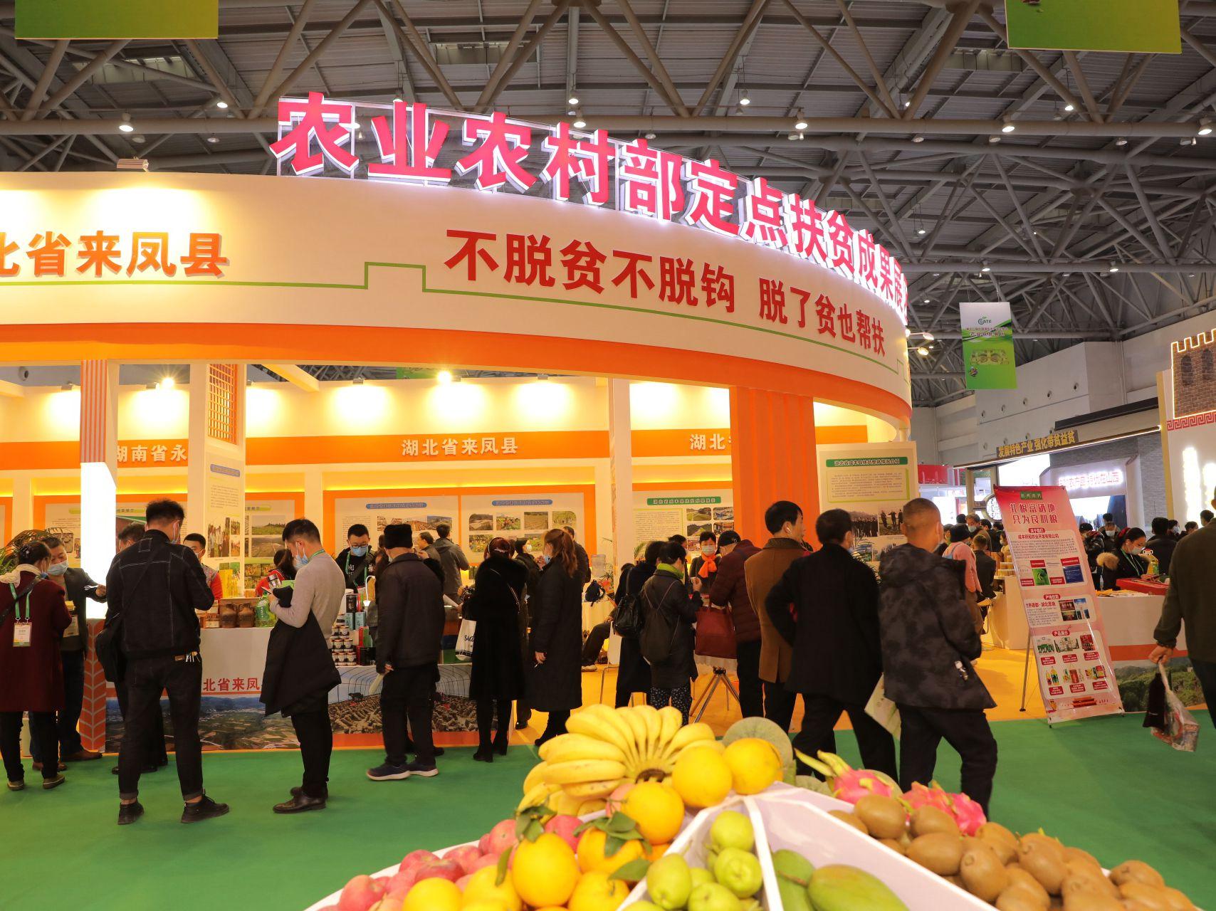 第十八届中国国际农产品交易会在重庆开幕