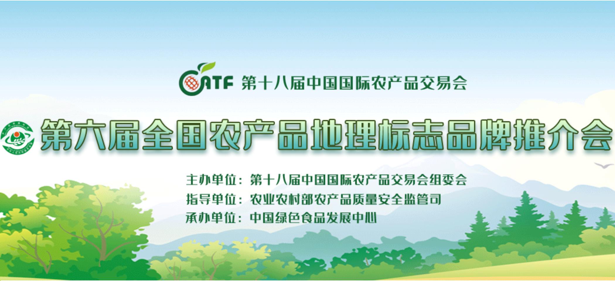 第六届全国农产品地理标志品牌推介会