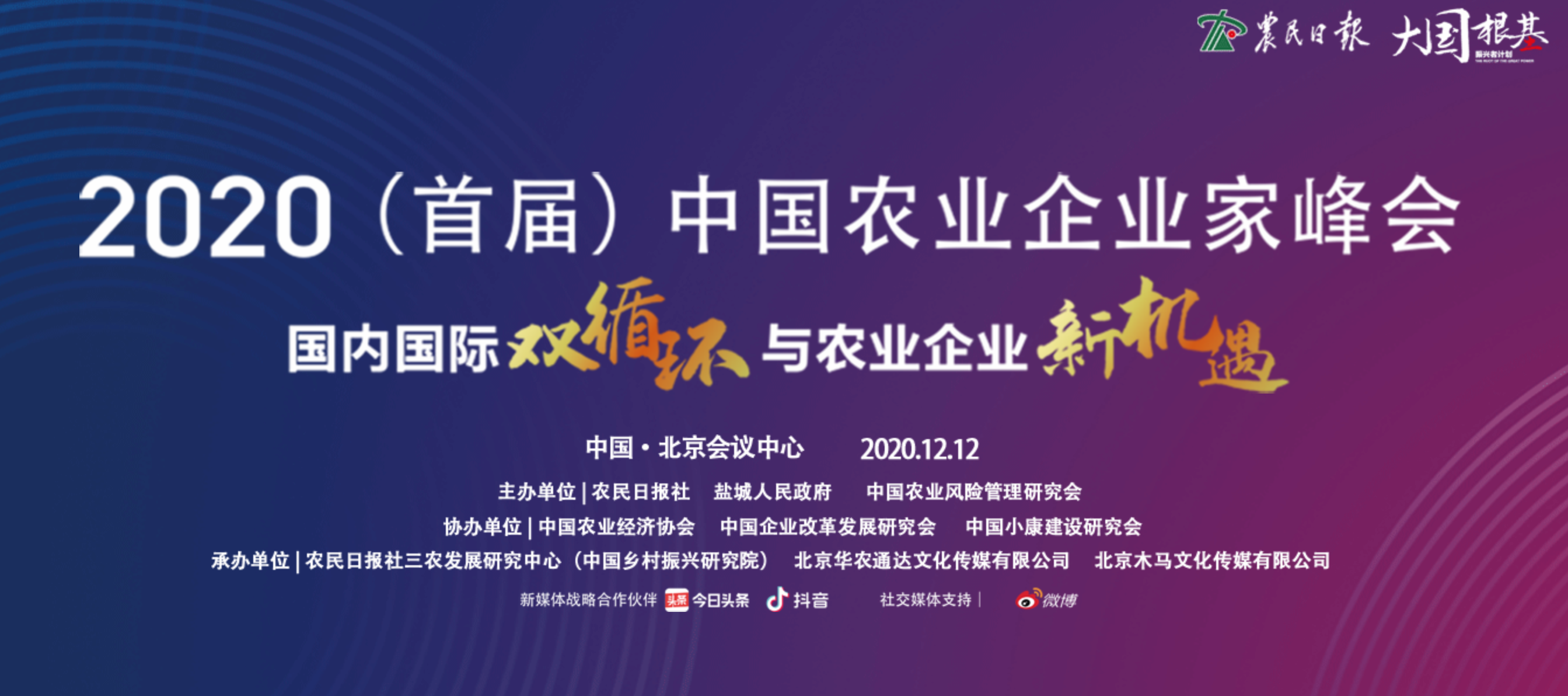 2020中国农业企业家峰会