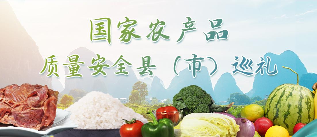 国家农产品质量安全县(市)巡礼