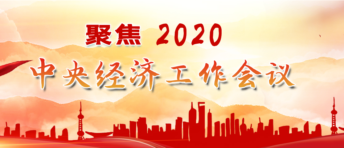 聚焦2020中央经济工作会议