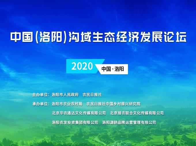 中国(洛阳)沟域生态经济发展论坛