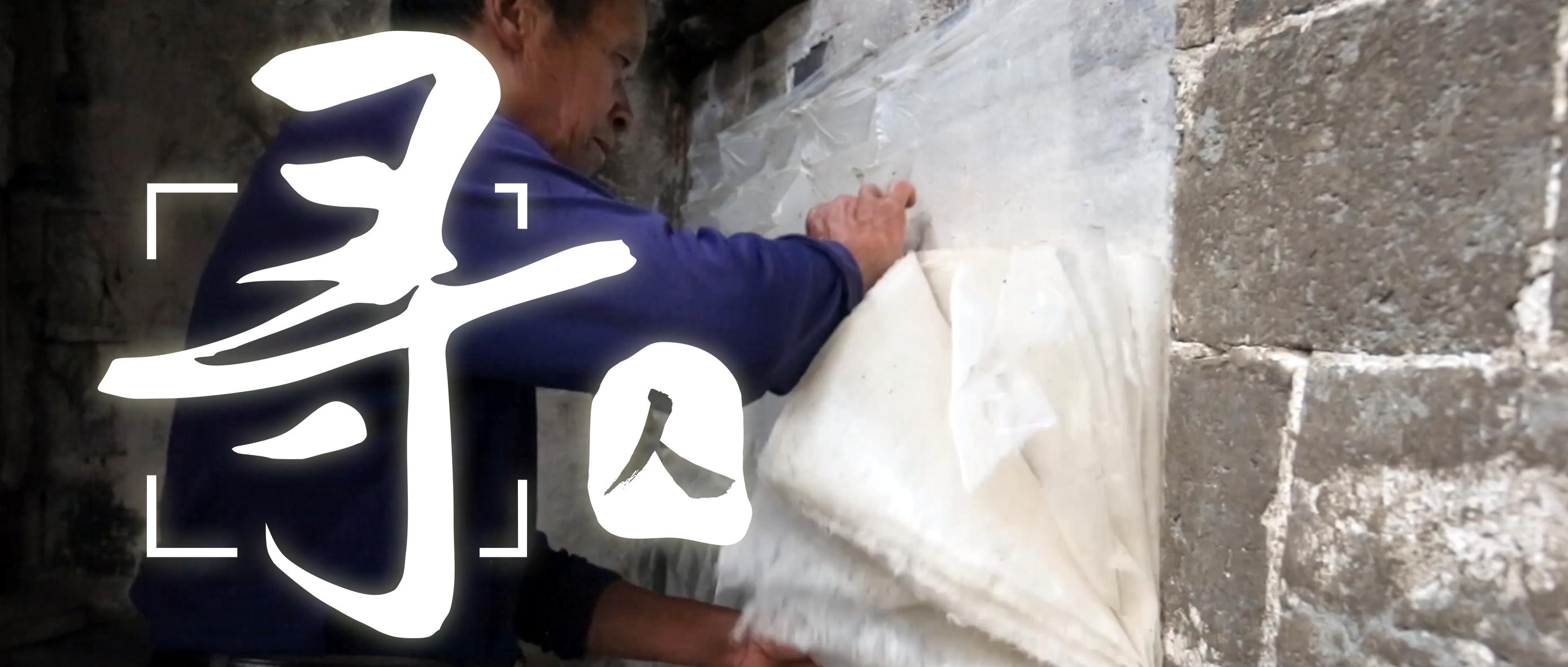「寻」造一张皮纸,从600多年前到现在