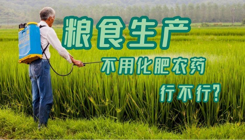 粮食生产不用化肥农药行不行?专家:不行!