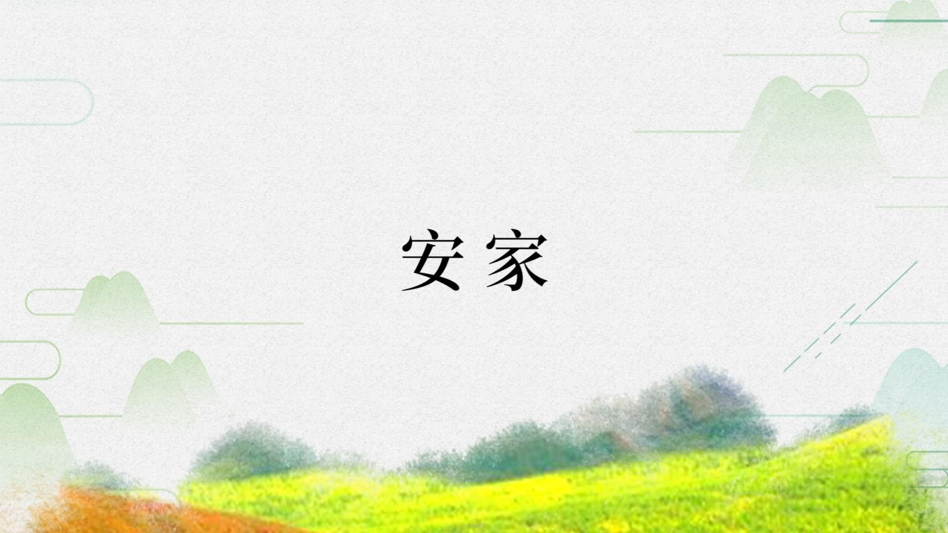 农民日报专题纪录片《见证摆脱贫困》第二集:安家