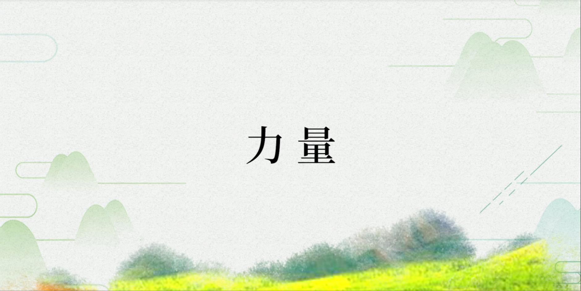 农民日报专题纪录片《见证摆脱贫困》第四集:力量
