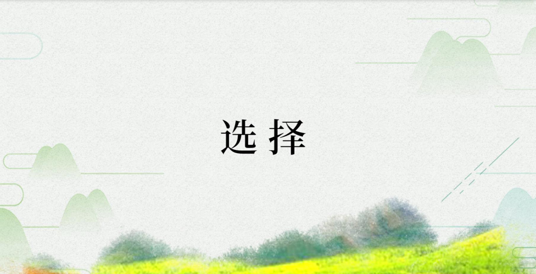 农民日报专题纪录片《见证摆脱贫困》第三集:选择