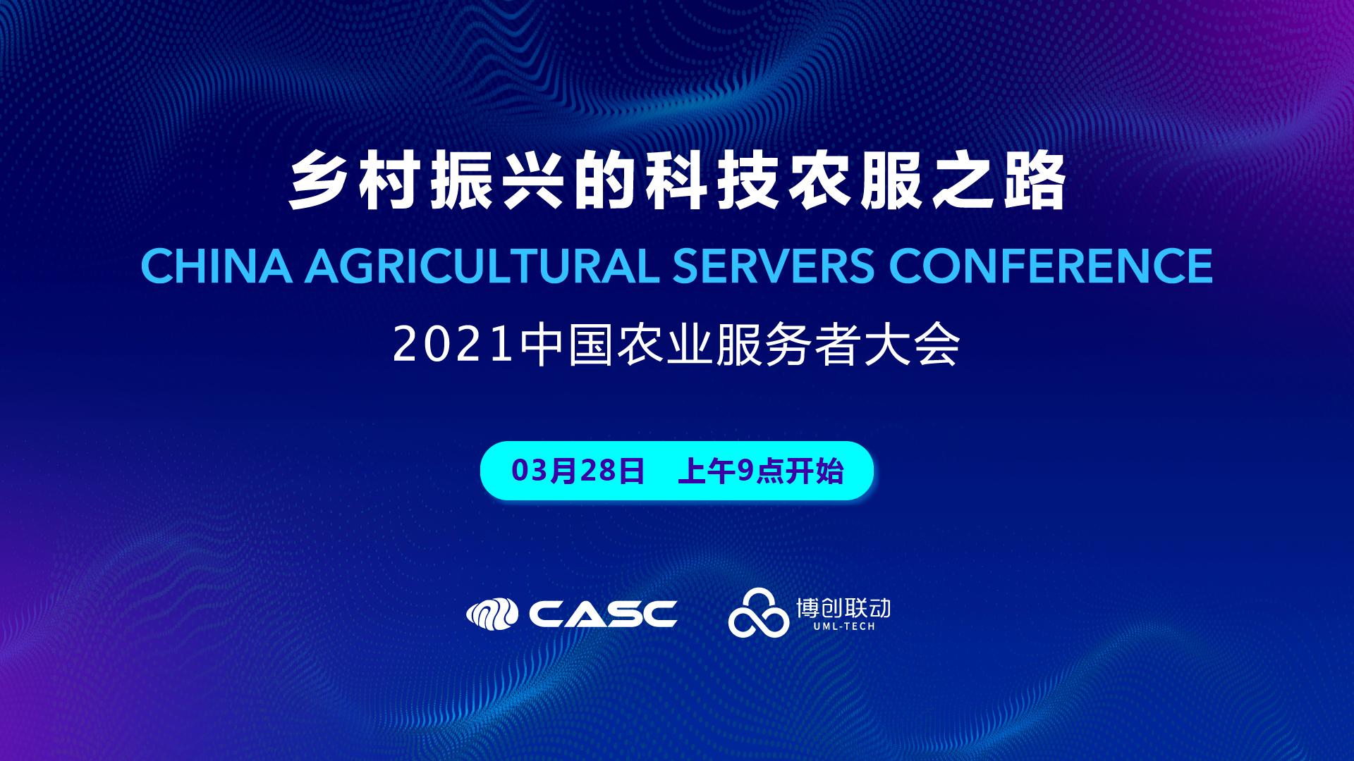 2021中国农业服务者大会