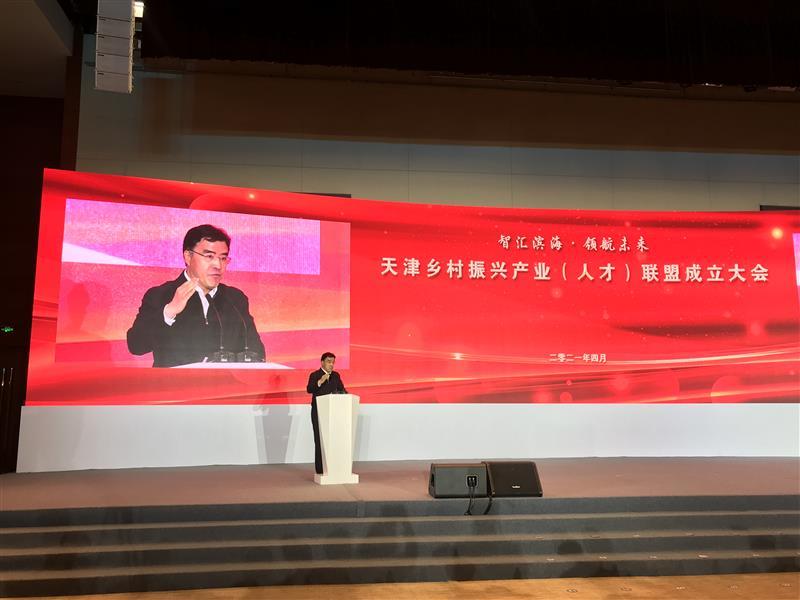 全国首家乡村振兴产业联盟在津成立