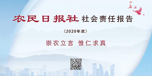 农民日报社会ξ 责任报告(2020年度)